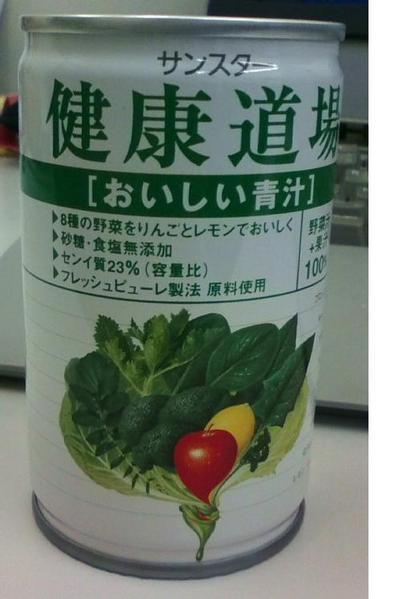 青汁.JPG
